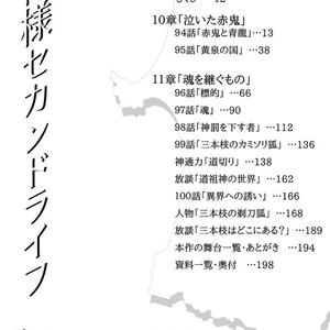 完全版・神様セカンドライフ 13巻