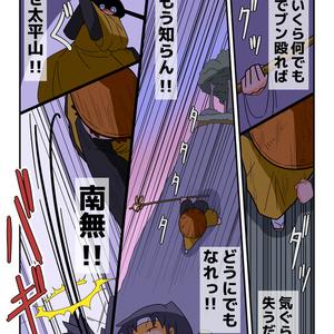 完全版・神様セカンドライフ 4巻