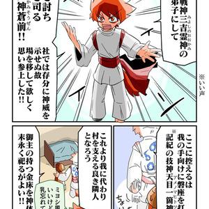 完全版・神様セカンドライフ 9巻