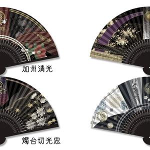 扇子(加州/燭台切/鶴丸/大倶利伽羅)
