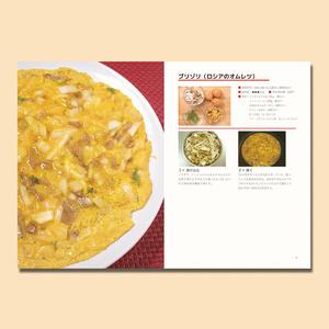 宅呑み簡単レシピ ロシア料理編