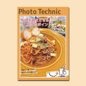 Photo Technic 料理の写真を映えさせる加工のポイント
