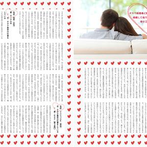 オタク男子の婚活ガイドBOOK OTA・KONKATU Vol.1