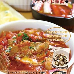 宅吞み簡単レシピ スペイン料理編