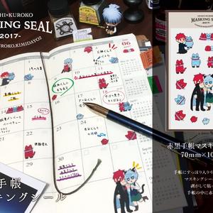 【黒子のバスケ(腐)】手帳マスキングシール【赤黒】