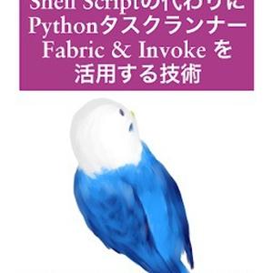 本+PDF ShellScriptの代わりにPythonタスクランナーFabric&Invokeを活用する技術