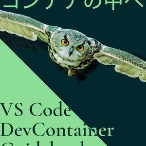 VS Code Dev Container Guidebook