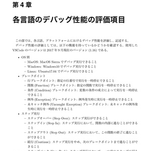 本+PDF:VisualStudioCodeデバッグ技術