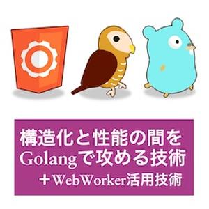 PDF: 構造化と性能の間をGolangで攻める技術(+WebWorker活用技術)