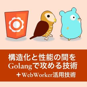 構造化と性能の間をGolangで攻める技術(+WebWorker活用技術)