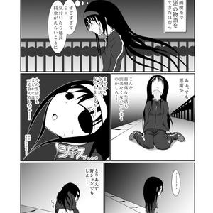 ほむら☆マジか!?