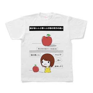 頭の良い人と悪い人の物の見方の違いTシャツ(頭の悪い人)