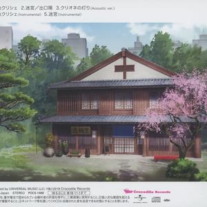 「桜色クリシェ」(鹿楓堂よついろ日和盤)