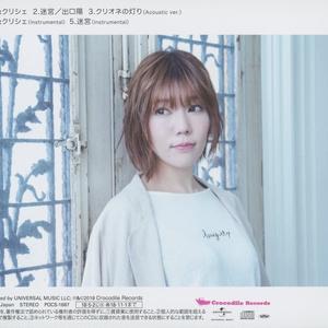 「桜色クリシェ」(aki盤)