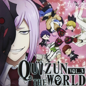 TVアニメ「カイトアンサ」キャラクターCD QUIZUN THE WORLD VOL.3 Qバスターヘッド(CV:下野紘)編