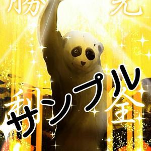 【C88】キャラクタースリーブ「聖獣、スローロリス」