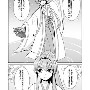 同人誌『艦娘姫話』