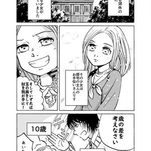 Letter ~少女と太郎は今日も元気です!~