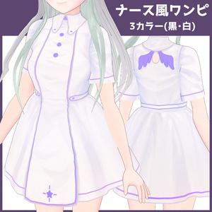 ナース風ワンピ【 #VRoid 向けテクスチャ】