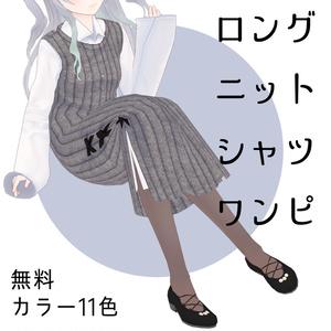 【新色追加】ロングニットシャツワンピ【無料】