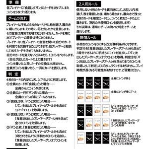 文学ゲーム全集『無情ダブル』(原案『レ・ミゼラブル』)/送料込