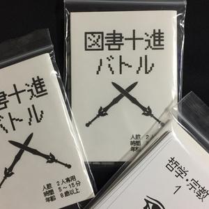 図書十進バトル(送料込)