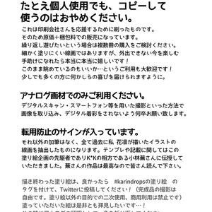 【応援企画】花凛の塗り絵〜印刷所さん応援編〜