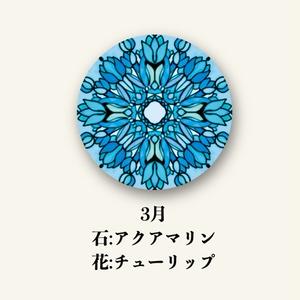 【応援企画】12個セット・誕生月缶マグネット〜石と花によせて〜