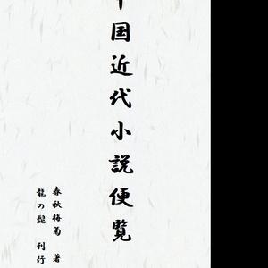 中国近代小説便覧