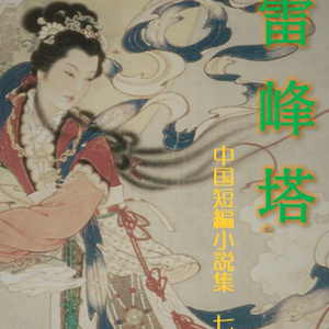 「雷峰塔 中国短編小説集 七」 サンプル