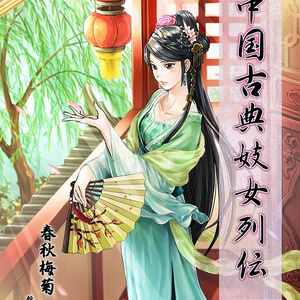中国古典妓女列伝
