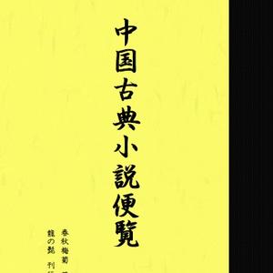 中国古典小説便覧