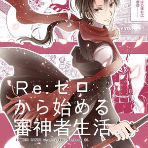 Re:ゼロから始める審神者生活。