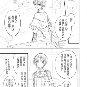 Re:ゼロから始める審神者生活。【薬研藤四郎side】