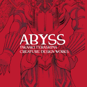 【電子版】寺嶋貴章CREATURE DESIGN WORKS ABYSS