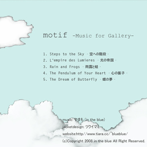 motif -Music for Gallery-
