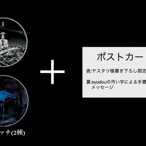 【通販限定】syudou缶バッチ2種&手書きポストカードセット