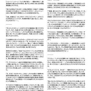 リアルタイムTwitter小説連載シミュレーションゲーム テキスト・カラテ・ツクール