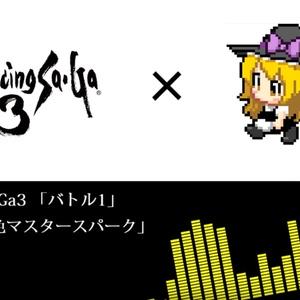 東方×サガ_アレンジBGM