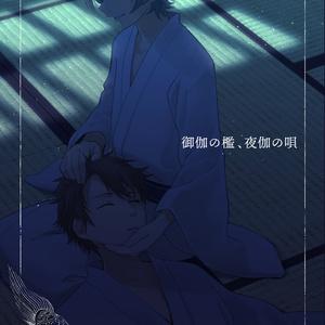 【漫画】御伽の檻、夜伽の唄