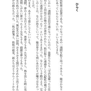 【小説】だれもしらない