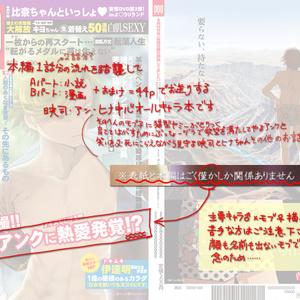 【小説&漫画】OOODAY(オーズデイ)【仮面ライダーオーズオールキャラ】