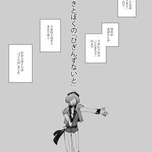 【漫画】流星戦隊メテオレンジャー~EpisodeBlue~ちあきとぼくのびぎんずないと