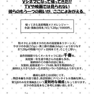 【小説&漫画】帰ってきた流星戦隊メテオレンジャー