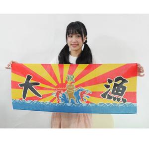 大漁旗手ぬぐい(マーメイドル水産)