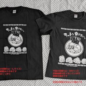 2020年予約【カクウフレンド】ラーメン食べたいTシャツ(M/L/XLサイズ)