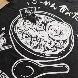 ラーメン食べたいTシャツ2021(L/XLサイズ)