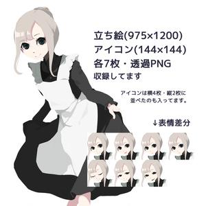 【立ち絵素材】メイド