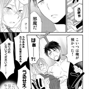 【Free!/宗凛】サメヅカライフ