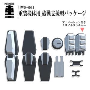UnoWeaponSet-001 重装機体風_砲戦支援型パッケージ